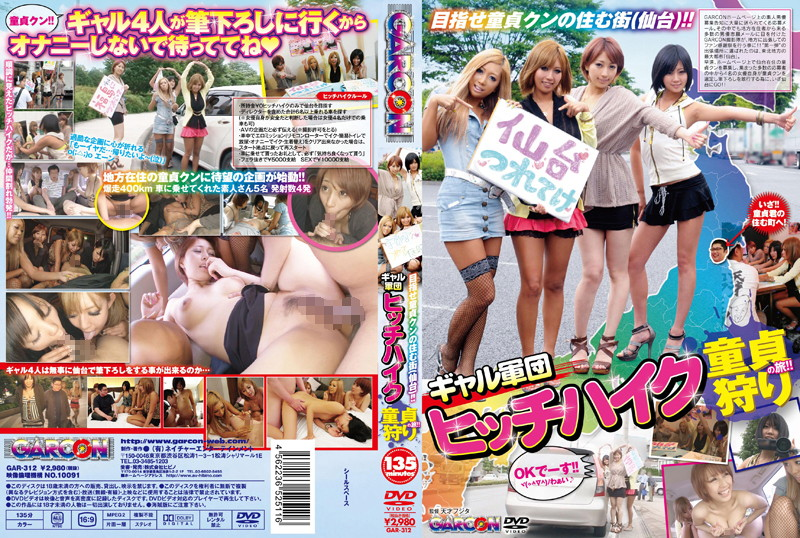 GAR-312 Aim of Kung town living virgin (Sendai)! !Hunting trip hitchhiking virgin corps gal! !