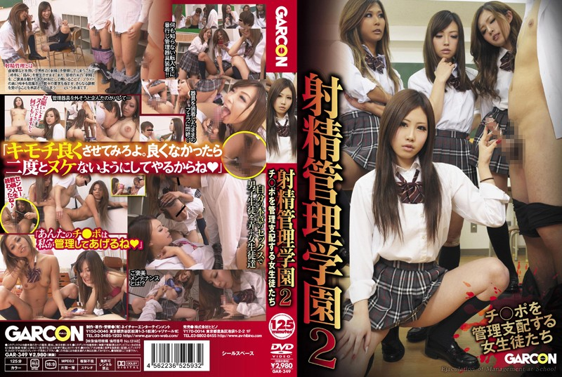 GAR-349 Female Ejaculation Management School Two Students That Govern The Switch Port 䄿