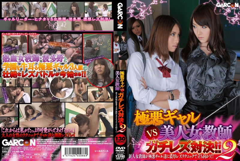 GAR-377 Villainy Gal VS Beauty Teacher Gachirezu Showdown! !Two