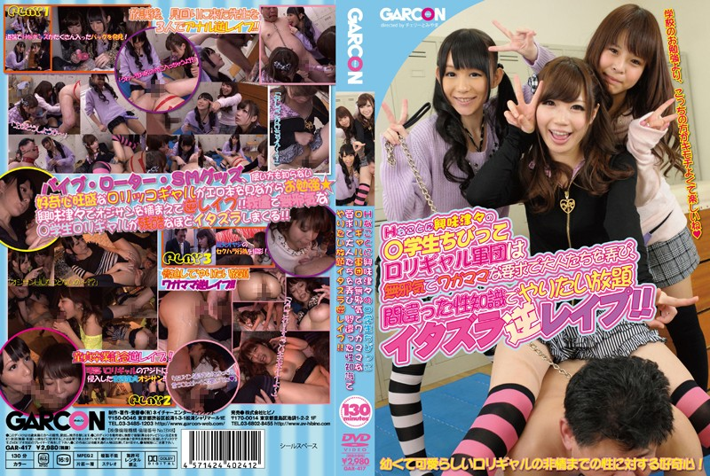 GAR-417 Curious 䄆 Student Chibikko Rorigyaru Corps In H Thing Is Moteasobi The Adults In The Innocent A Selfish Request You Want Unlimited Mischief Reverse Rape Spear In The Wrong Gender Knowledge! !
