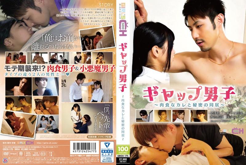 [GRCH-175] ギャップ男子〜肉食なカレと秘密の同居〜  恋愛  ドラマ  女性向け