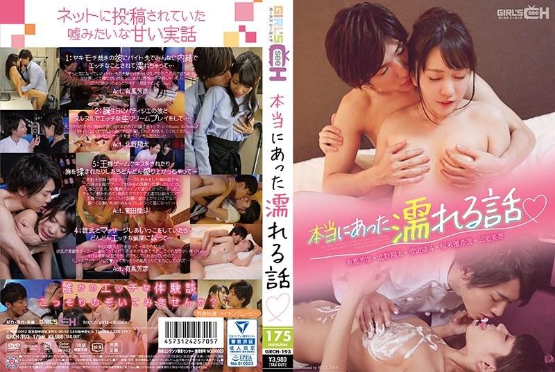 本当にあった濡れる話 桜木優希音 三宅美香 『GRCH-193』