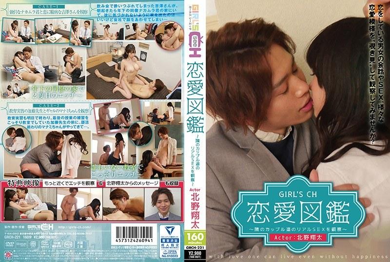 GIRL'S CH恋愛図鑑 〜隣のカップル達のリアルSEXを観察〜 Actor:北野翔太