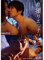 【DMM限定】自撮りエッチ〜4人の男が欲望のおもむくままプライベート濃密SEX〜第一集 一徹ブロマイド付き