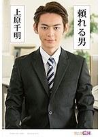 [GRCH-232] A Reliable Man Chiaki Uehara