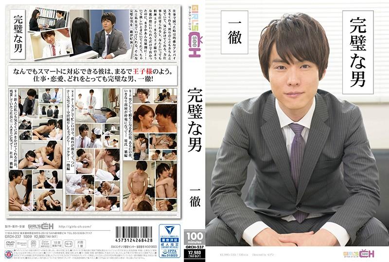 GRCH-237 完璧な男 ~一徹~ 叶芽ゆきな 葵千恵 春野サキ / 浅井陽登