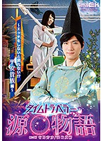 [GRCH-262] The Time Traveling Tale Of Genji Mao Hamasaki