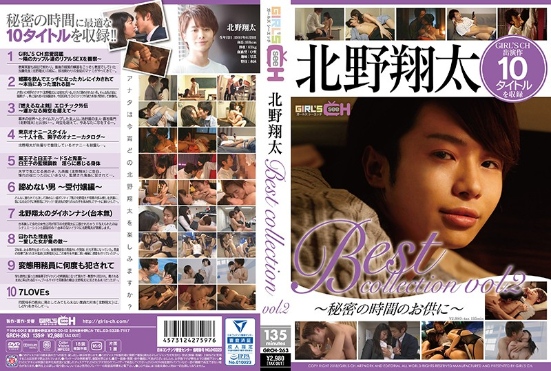 GRCH-263 北野翔太 Best collection vol.2