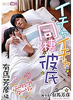 [GRCH-271] Living With Her Lovey Dovey Boyfriend The Perfect Darling Yoshihiko Arima Edition