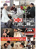 [GRCH-307] C-3 Investigation Firm ~ I Finish All Of My Investigations With Love ~ Director's Cut Version