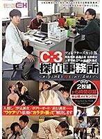 C-3探偵事務所~あらゆる調査を、愛をこめて、最後まで~ ディレクターズカット版