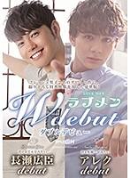 ラブメン W debut 長瀬広臣・アレク