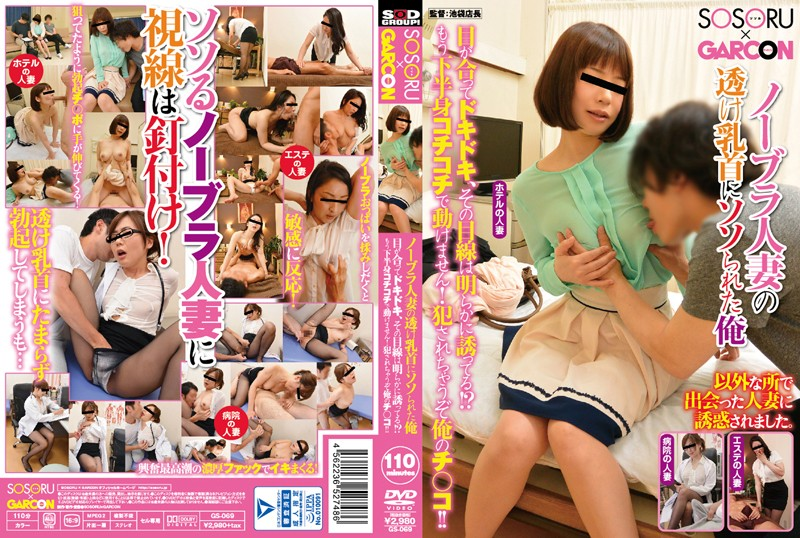GS-069 No Bra Married Woman Of Sheer Pounding I Th Match Soso Was Nipples The Eyes Are Clearly Are Invited! ?it Does Not Move With The Other Lower Body Stiff!it's Fucked My Ji _! !