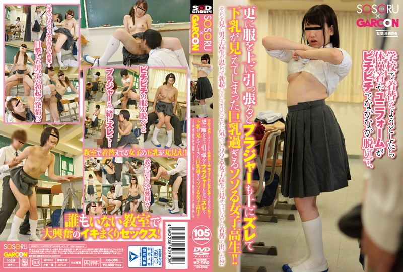 GS-086 This Hot Schoolgirl Was Trying To Change Her Clothes At School