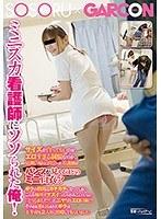 ミニスカ看護師にソソられた俺!サイズが合ってないのか、エロすぎる制服なのか、見舞い帰りに出会った看護師がパンツが見えるほどのミニ白衣!?ボクの股間はカチカチになってしまい、こんな場所でマズイ!としゃがみこんでいると…