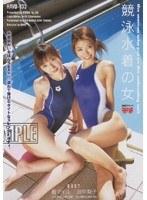 競泳水着の女 楓アイル・田中梨子
