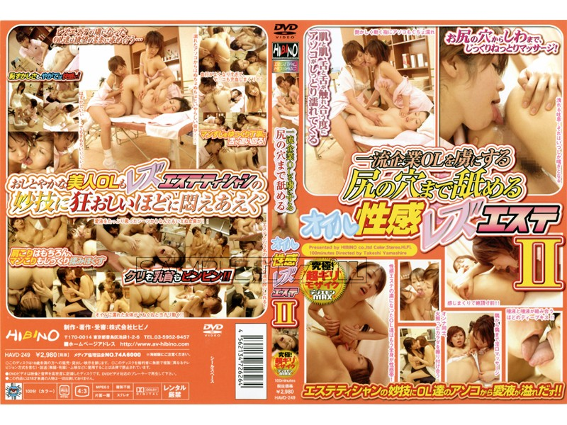 HAVD-249 2 Oil Rezuesute Sexual Feeling To Lick Ass Hole Leading Companies Capture The Heart Of The OL (Hibino) 2006-09-07