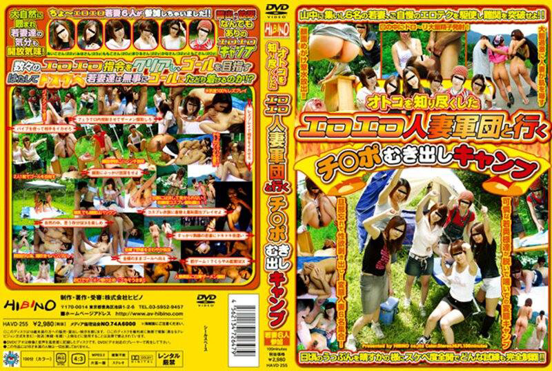 HAVD-255 䄆 Switch Port To Go With Bare Camp Corps Erotic Married Woman Who Knows A Man