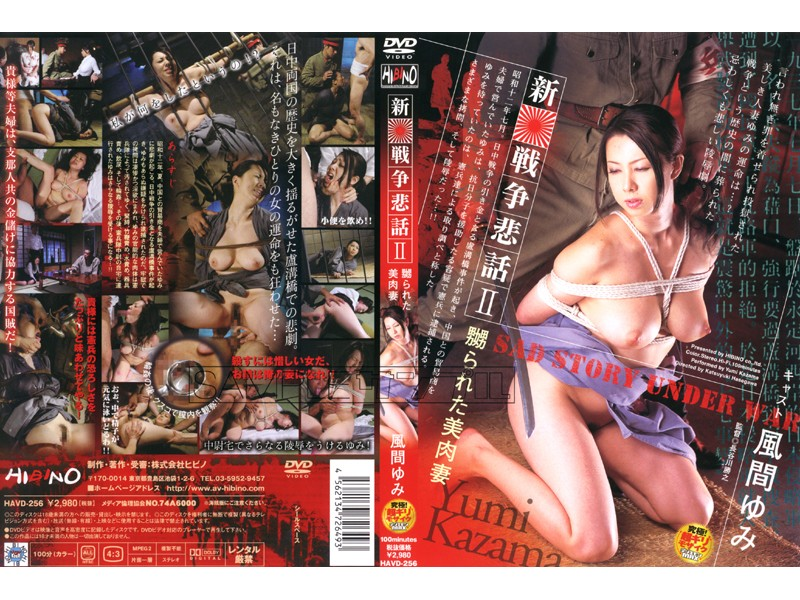 HAVD-256 Yumi Kazama Wife Was Nabla Meat And Heartbreaking Story War 2 New