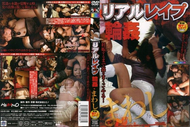 HAVD-309 Turn Real Gangbang Rape