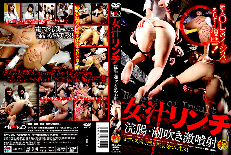 [HAVD-389] 女汁リンチ 浣腸・潮吹き激噴射
