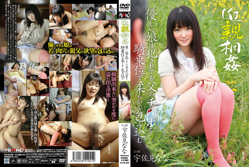 HAVD-830 Nana Usami soft enveloping the blood 䄆 cowgirl-friendly port of father daughter incest is also being fucked