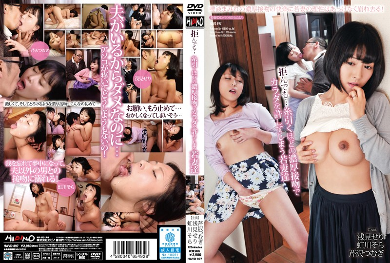 HAVD-897 Young Wife Who Could Allow The Body With Thick Kiss Enough To Draw Refused In Also ... Thread
