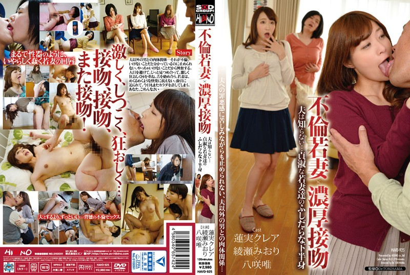 HAVD-925 I Do Not Know The Affair Wife × Thick Kiss Husband … Chaste Wife Our Slut Lower Body