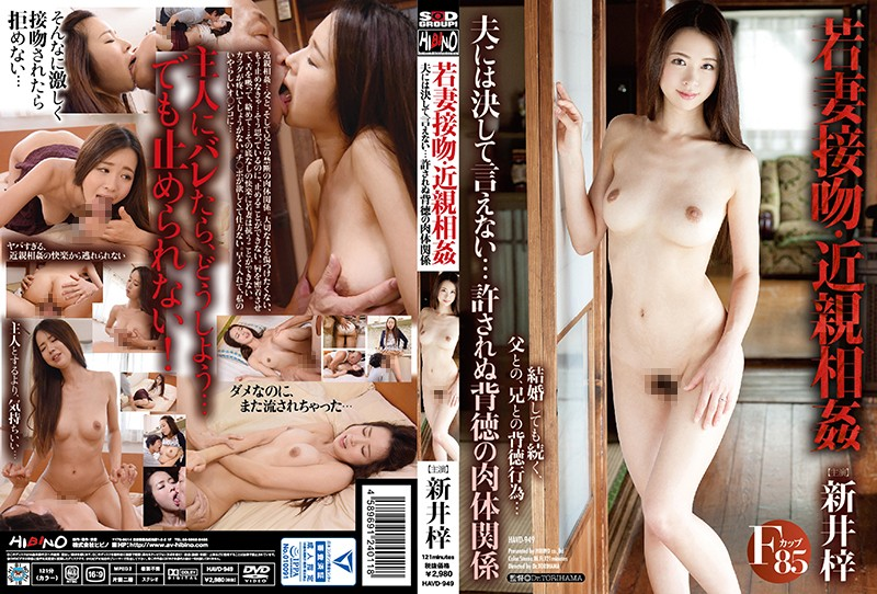 HAVD-949 Wife Kiss-incest Not Say Never To The Husband … Allowed Unexpected Immorality Of Physical Relationship Azusa Arai
