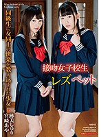 [HAVD-955] Kiss Kiss School Girl Lespet A Girl Who Was Taught By Her Classmates Of Pleasure Between Women