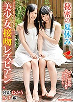 [HAVD-958] Secret Summer Vacation Beautiful Girl Kiss Lesbians