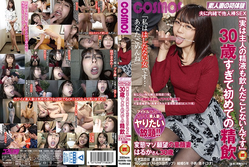HAWA-108 Secret Sex With Other Men's Cocks