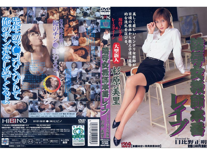 HBAD-001 Misato Sugihara Insult A Female Teacher Rape Production