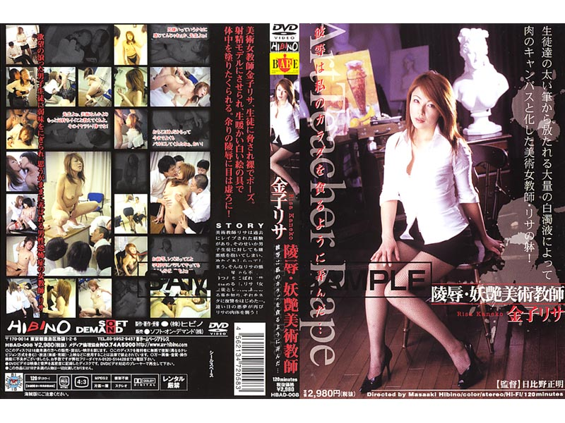 HBAD-008 Kaneko Lisa Insult Bewitching Art Teacher