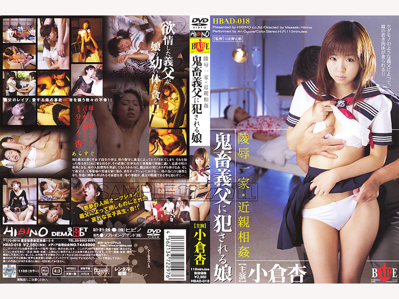 HBAD-018 Ogura Apricot Daughter Gets Fucked By Father-in-law, Family Incest Brutal Insult 2004-10-07 (Hibino)