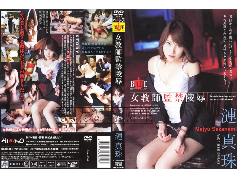 HBAD-021 Ren Pearl Confinement Insult A Female Teacher