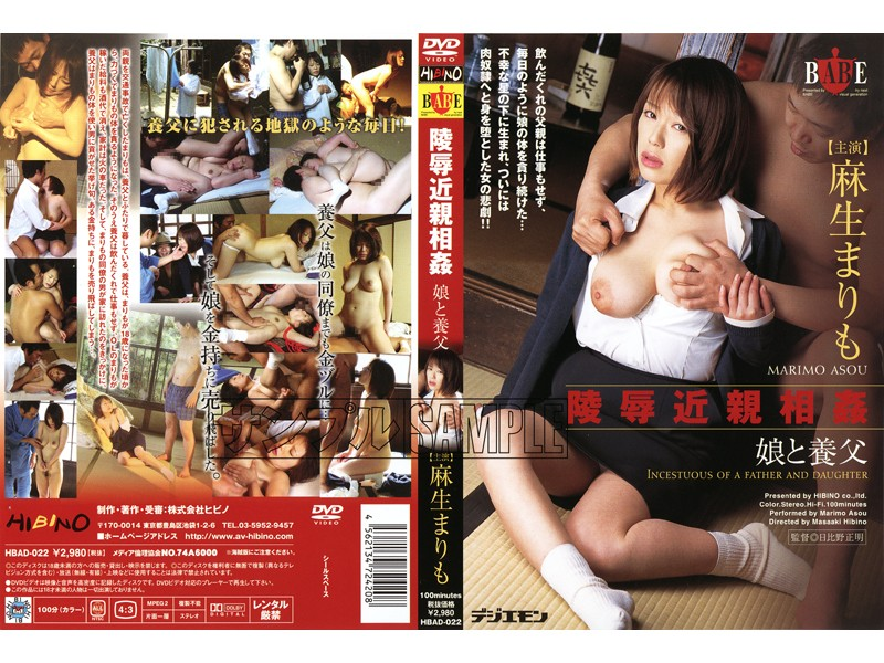 HBAD-022 Marimo Aso Father Daughter Incest And Rape (Hibino) 2005-07-07
