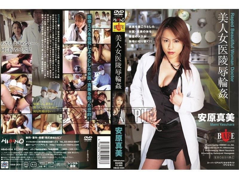 HBAD-024 Mami Yasuhara Insult Gangbang Beautiful Doctor