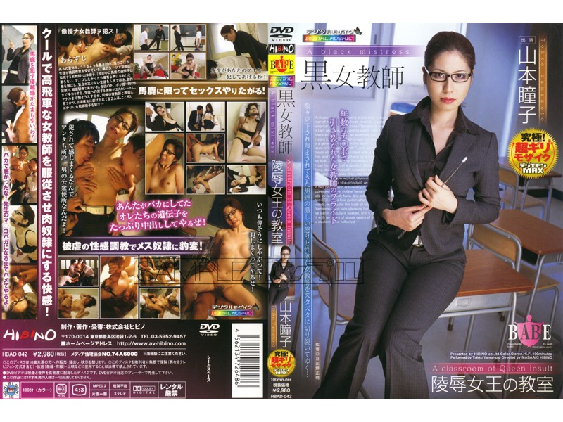 HBAD-042 Yamamoto Insult Each Other The Queen's Classroom Teacher Black Girl