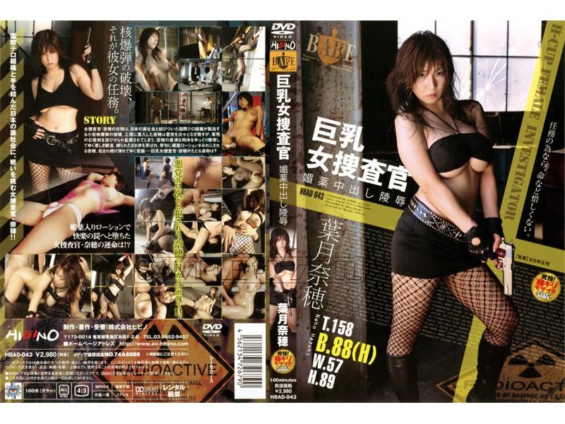 HBAD-043 Nao Hazuki Insult Pies Busty Woman Aphrodisiac Investigator