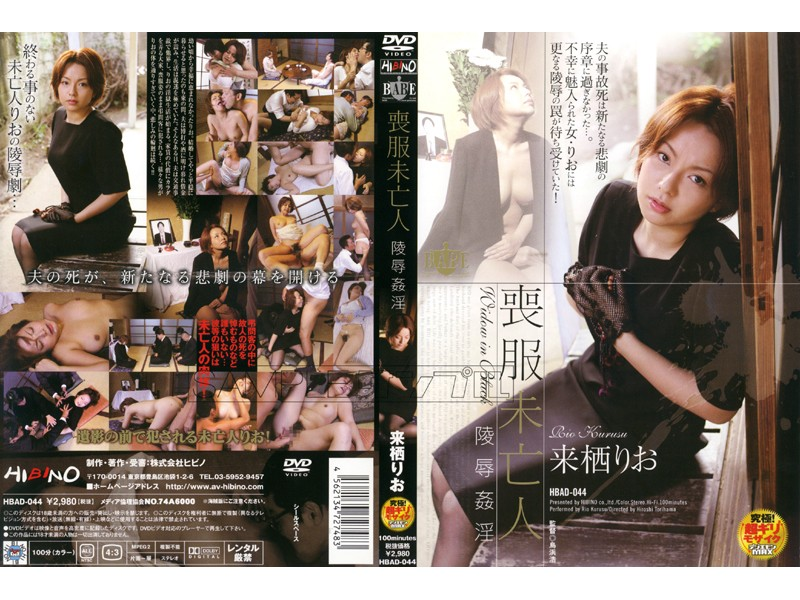 HBAD-044 Rio Kurusu Adultery Insult Mourning Widow