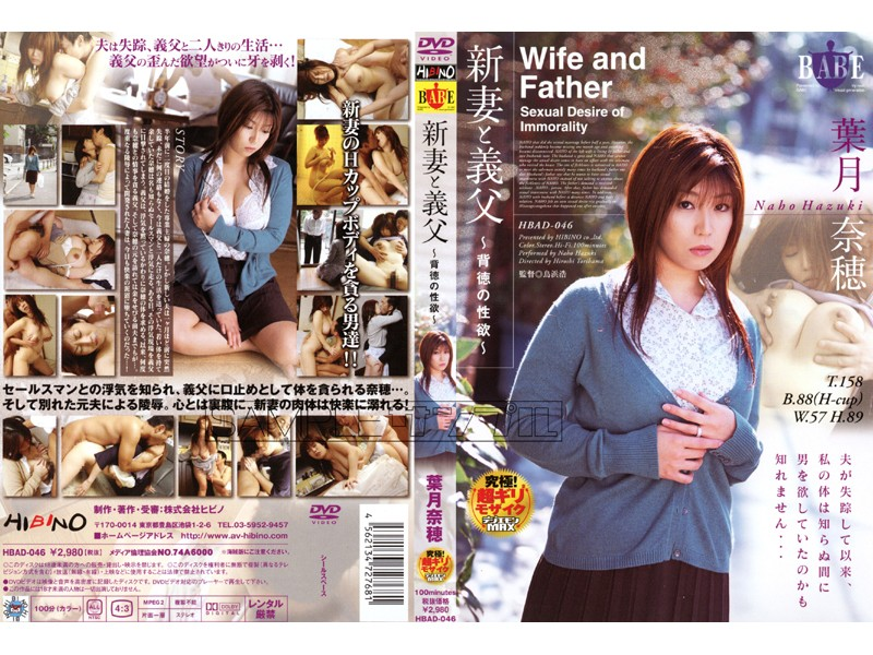 HBAD-046 Immorality Wife And Father-in-law Of Sexual Desire ~ ~