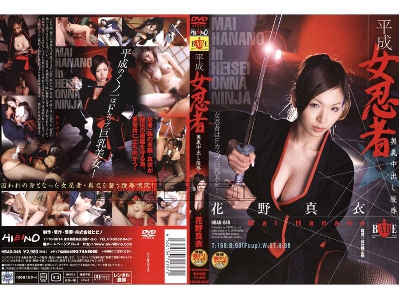 HBAD-048 Mai Hanano Cum Inside Insult Mystery Woman Heisei Ninja HQ