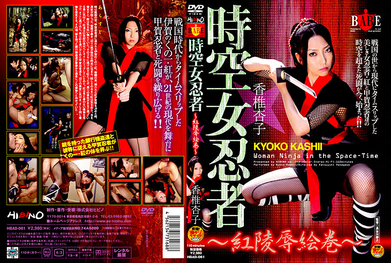 HBAD-061 Kyoko Kashii ~ ~ Ninja Scroll Girl Red Space-time Insult