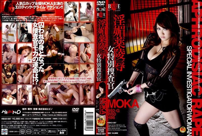 HBAD-087 MOKA Special Investigator Insult Medicine Woman Slutty Œ»_