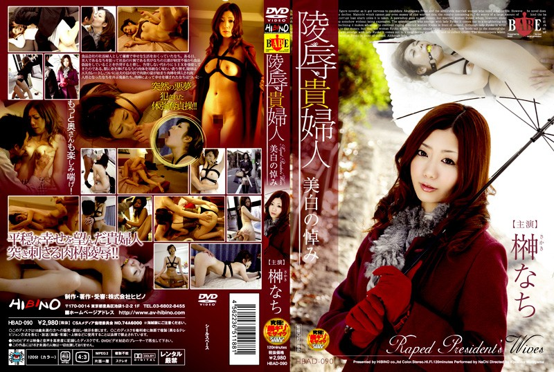 HBAD-090 White Beauty Lady Mourned Insult (Hibino) 2009-04-04