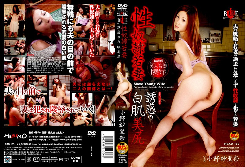 HBAD-105 Rina Ono Gauze Shirahada Of Temptation Ass Wife Sex Slave