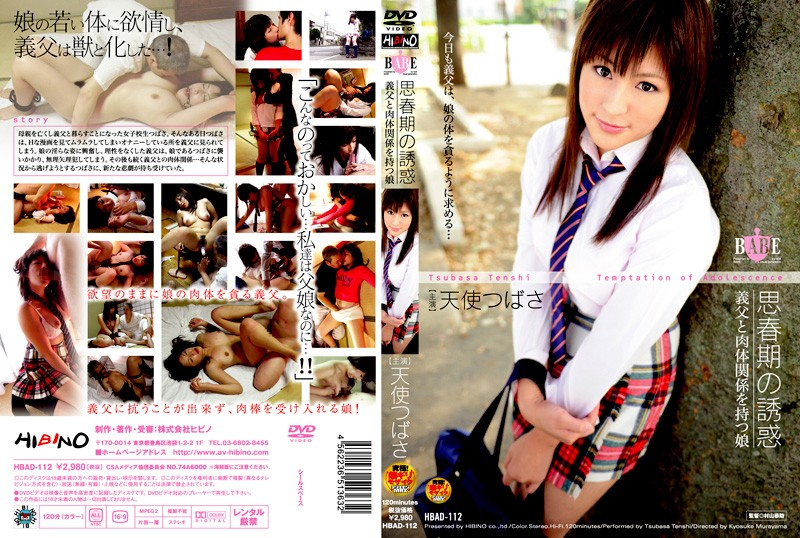 HBAD-112 Angel Wing Father-in-law And Daughter Have Relations Temptation Of Puberty