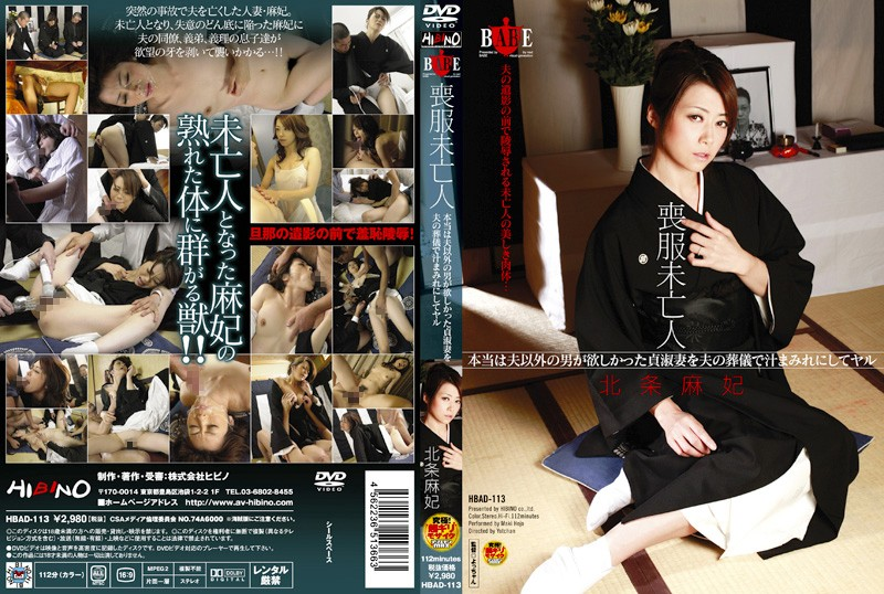 HBAD-113 Maki Hojo Then I'm Going To The Soup At The Funeral Of Her Husband Covered The Chaste Wife Really Wanted A Man Other Than Her Husband Mourning Widow