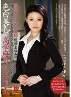 HBAD-150 Chikazawa Mayumi - Roller Coaster Beauty Pageant Female Teacher Is a Highly Screwable Light Skinned and with Beautiful Tits